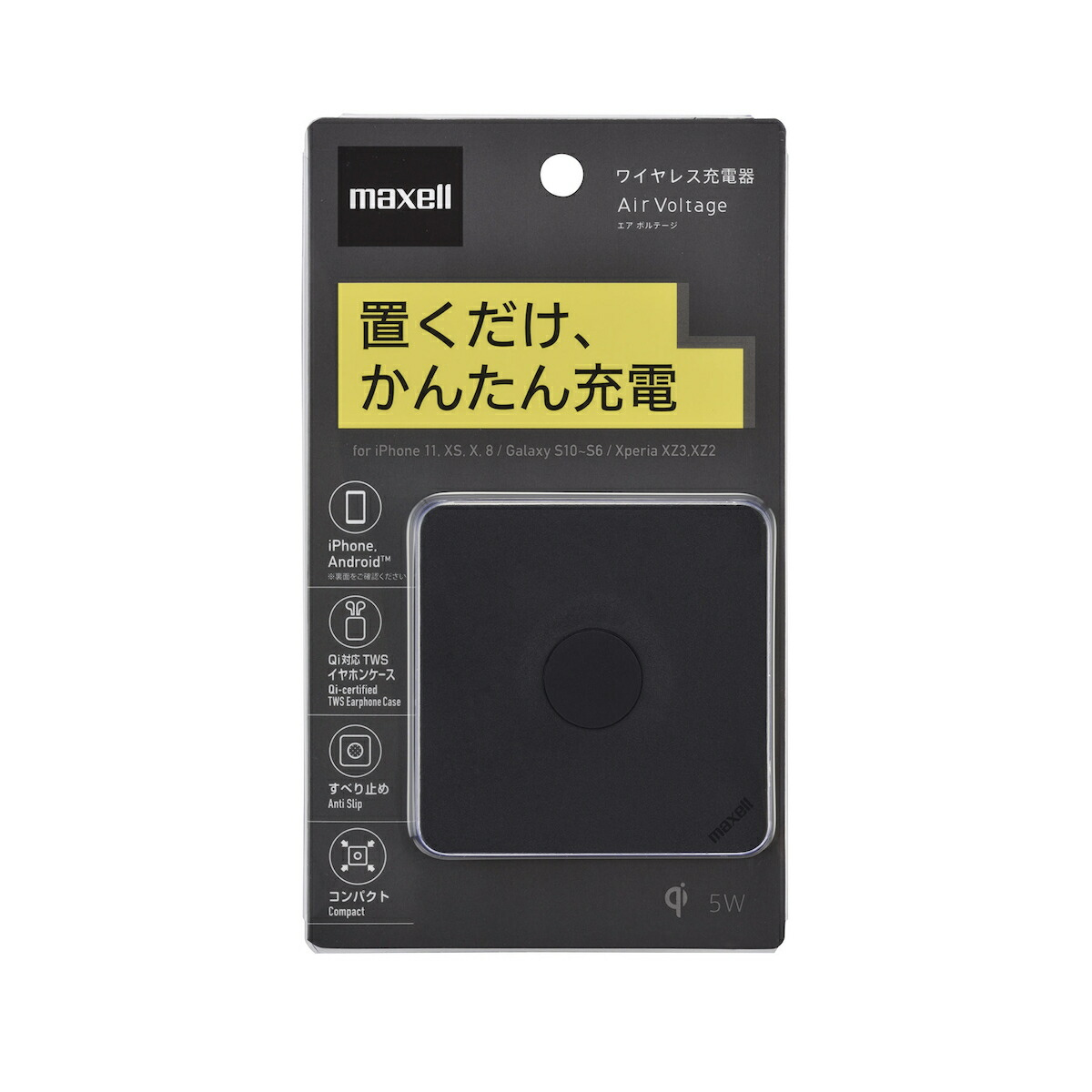 マクセル maxell WP-PD21 Qi(チー)対応 ワイヤレス充電器「Air Voltage(エアボルテージ)」