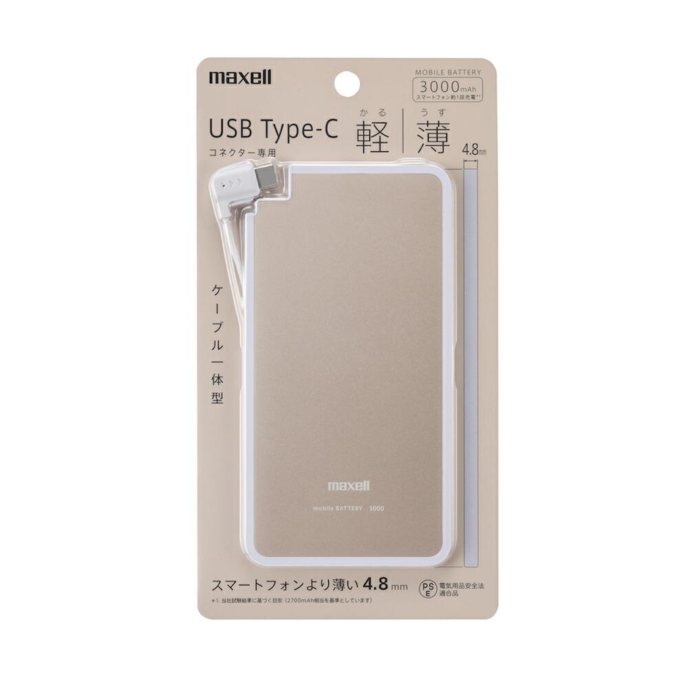 軽(かる)|薄(うす)モバイルバッテリーMPC-RTC3000P