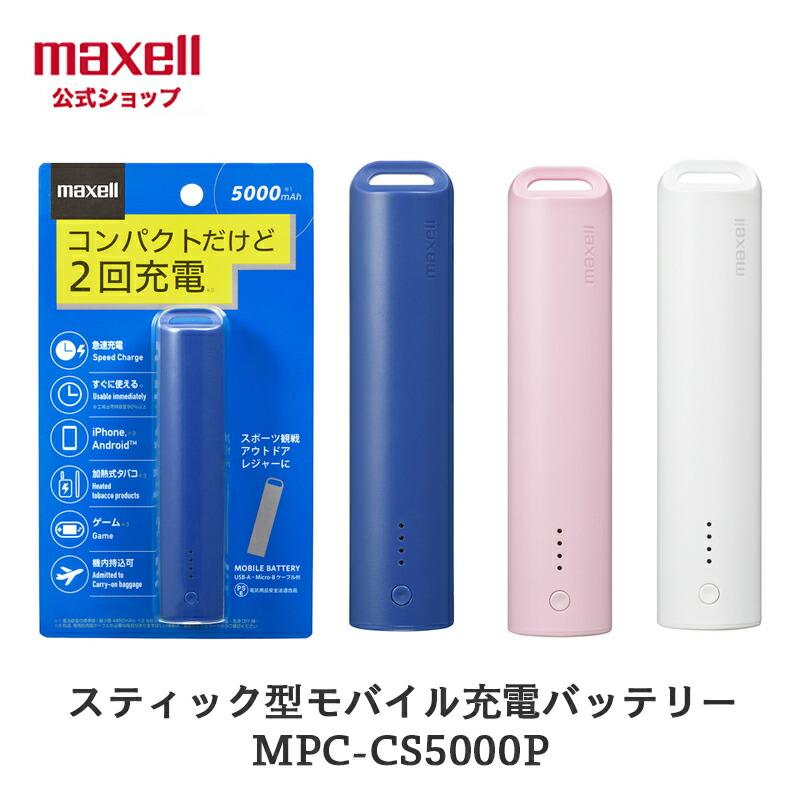 コンパクトで大容量のスティック型MPC-CS5000P
