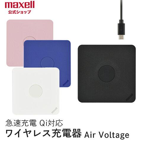 ワイヤレス充電器 Air Voltage(エアボルテージ) WP-PD40