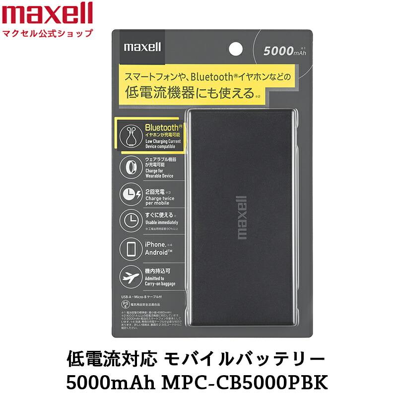 低電流対応モバイルバッテリー MPC-CB5000P