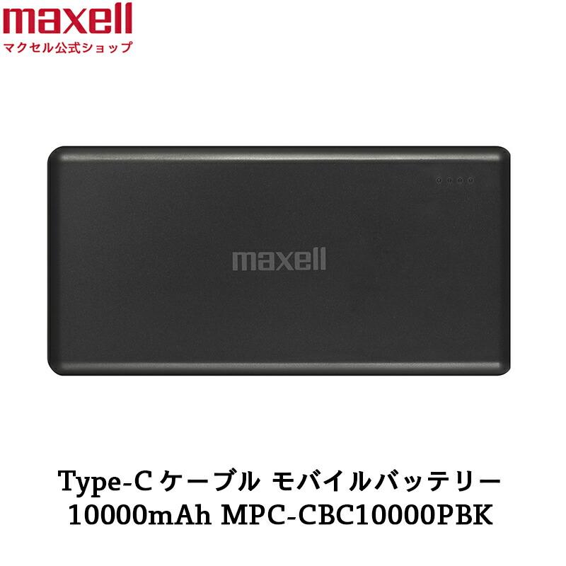 Type-Cケーブルでスマートフォンもバッテリーも充電可能 MPC-CBC10000P