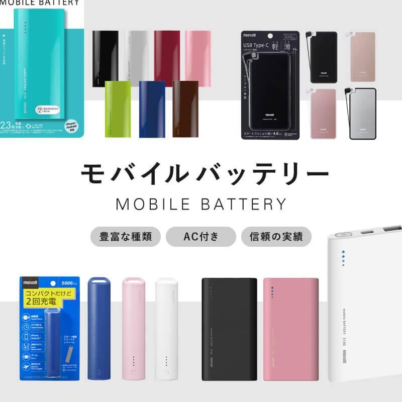 マクセル モバイルバッテリー