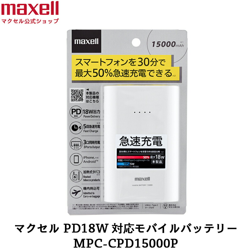 PD18W対応モバイルバッテリー MPC-CPD15000P