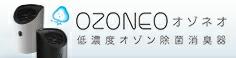 低濃度オゾン除菌消臭器 オゾネオプラス