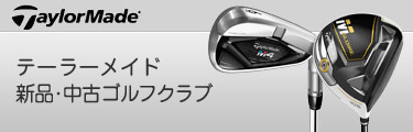 テーラーメイド 中古ゴルフクラブ