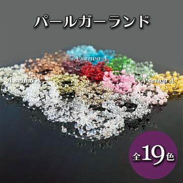 パールガーランド 3m ビーズガーランド ハーバリウム ウエディング ハンドメイド 全19色