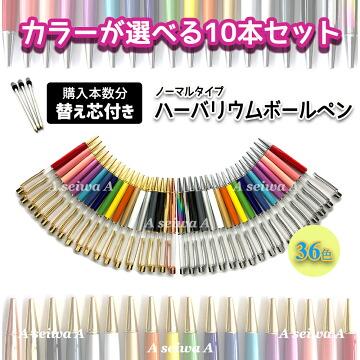 【替え芯付き】【カラーが選べる10本セット】 ハーバリウム ボールペン 本体