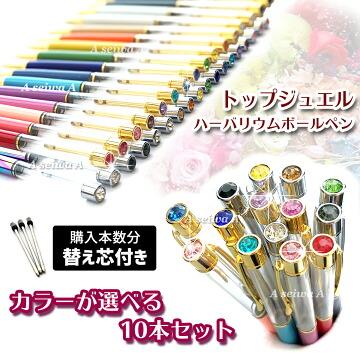【替え芯付き】トップジュエル【カラーが選べる10本セット