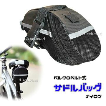 自転車 ベルクロベルト式 サドルバッグ ナイロン