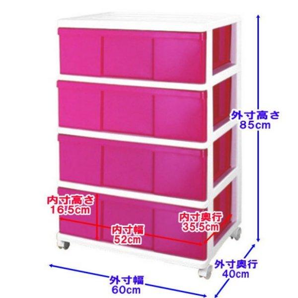 009dc56317 幅約60cmの大容量ワイド4段タイプですので、厚手の洋服やバスタオルなどたっぷり収納ができます。 引き出しは、収納品が見えにくいピンク色です。