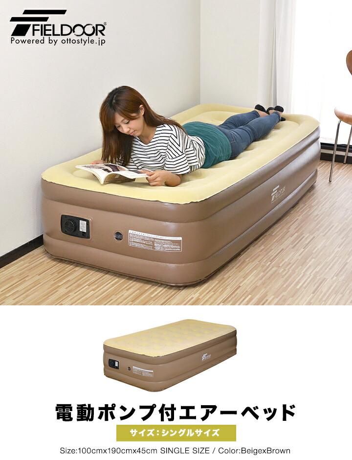エア ベッド