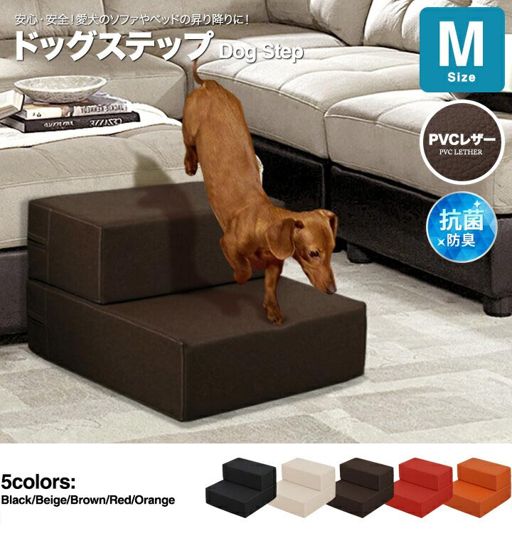 Dog Couches And Bed Down. Dog Step In Safe And Secure! Dog Step Size [PVC  Leather: 5 Color]