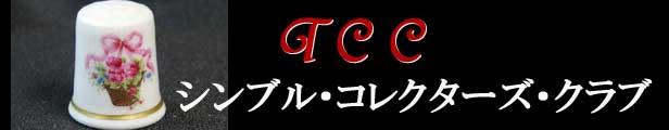 TCCシンブル・コレクターズ・クラブ