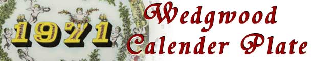 ウェッジウッド・カレンダープレート