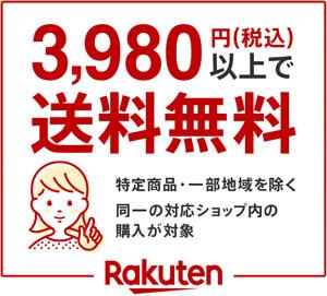 3980円以上で送料無料(特定商品・一部地域を除く)