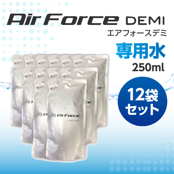 エアフォースデミ専用水 12袋セット