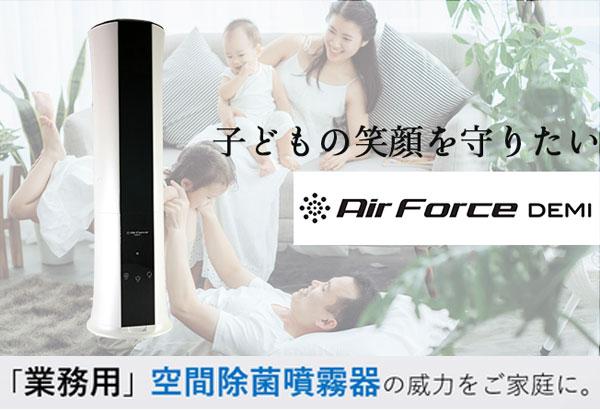 Air Force DEMI エアフォースデミ