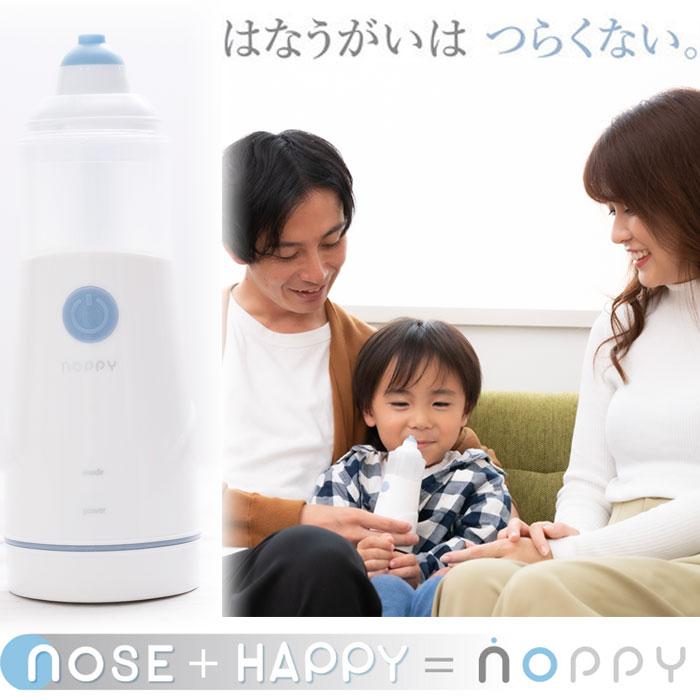 ミスト式電動鼻洗浄器 ノッピー NOPPY