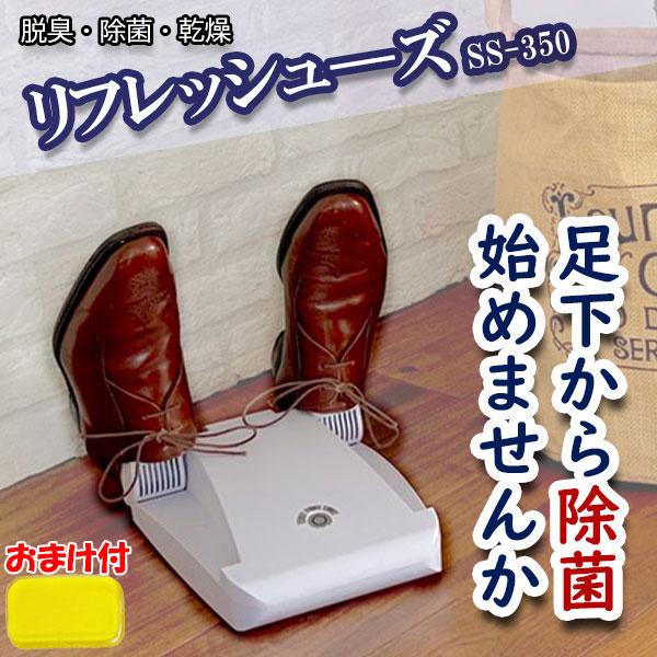リフレッシューズ SS-350 靴除菌脱臭乾燥機