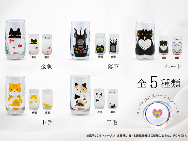 猫グラス 5種セット デザイングラス 350ml×5種類