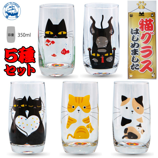 猫グラス 5種セット