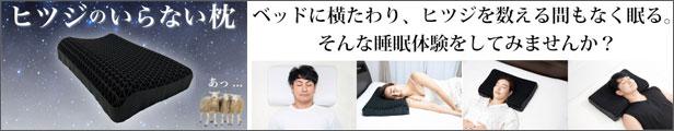 ベッドに横たわり、ヒツジを数える間もなく眠る。そんな睡眠体験を!ヒツジのいらない枕