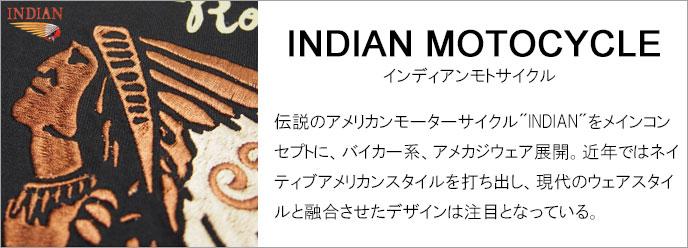 インディアンモトサイクル