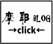摩耶ブログ