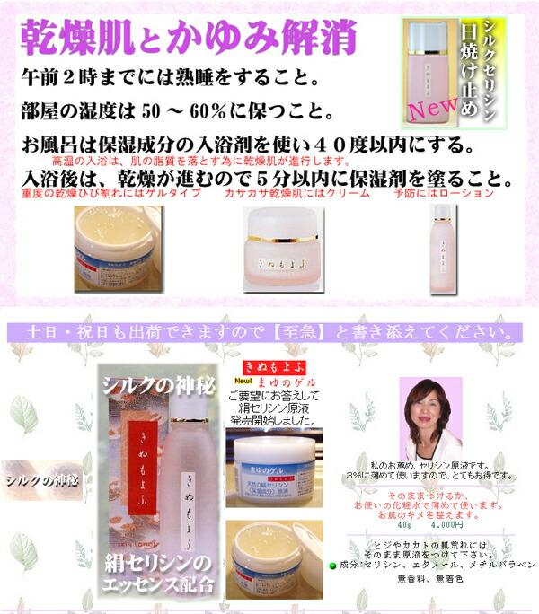 保湿成分シルクセリシン配合、話題のきぬもよふ美容液・化粧品シリーズ