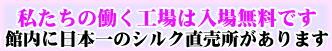 日本一のアウトレットシルク直売所です。わけありスカーフや生地切り売りなどで毎日多くの来場があります。