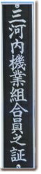 MAYUKO絹工房のある今井織物株式会社は京都府与謝郡野田川町三河内の丹後縮緬織り元です。機織に興味のある方は見学に来てください。