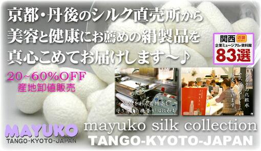 通信販売で京都・丹後のシルク製品をお求めの場合はこの下のご希望商品をクリックしてください。楽天のネット通販です。