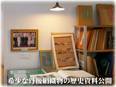 丹後の絹織物文化のルーツとなった貴重な文献(帝國博物館発行の紋様集)や織物生地資料を無料公開しています。