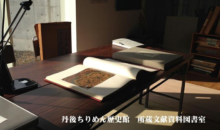意匠図案・織物解説図書室の閲覧利用申し込み