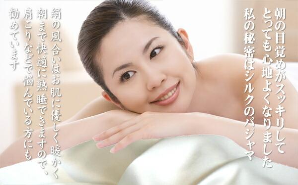 シルクのパジャマで快適快眠。お目覚めが爽やかになります。