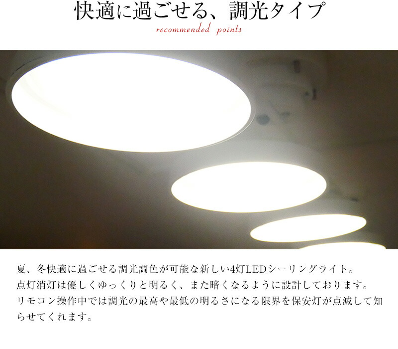 LEDシーリングスポット 調光・調色ストレート4灯