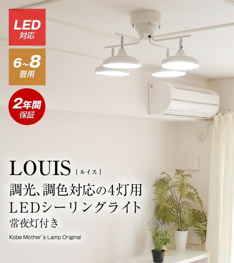 LEDシーリングスポット 調光・調色クロス4灯2