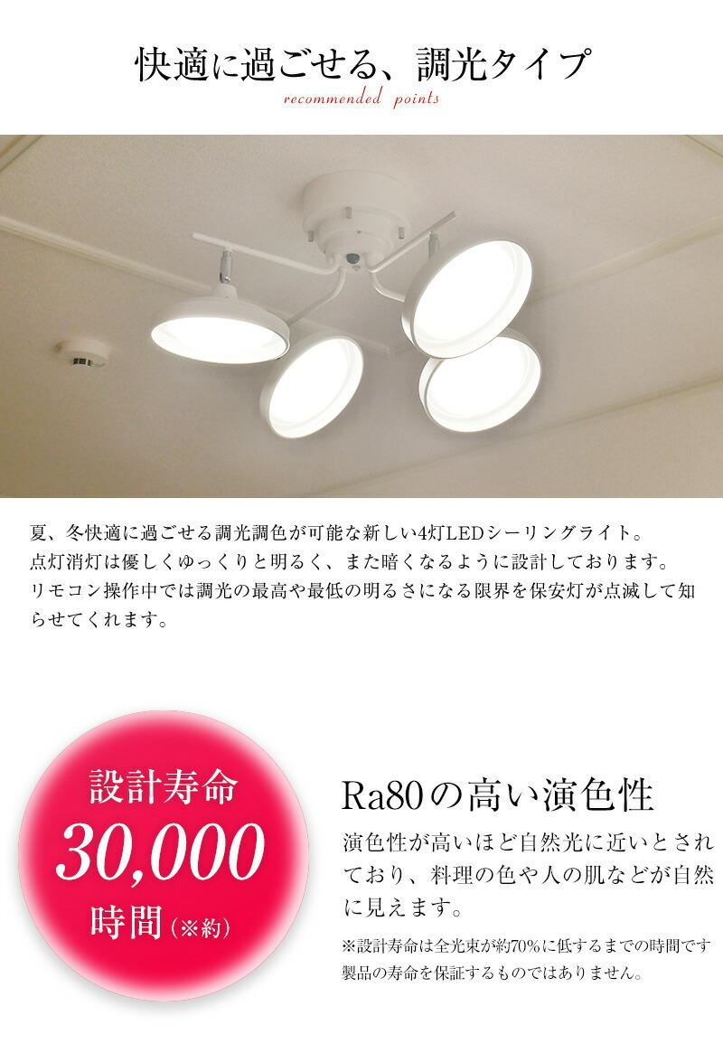 LEDシーリングスポット 調光・調色クロス4灯
