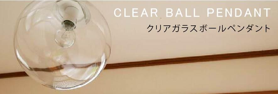 透明ボール