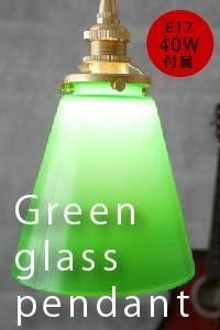 ペンダントライト ガラス