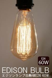 電球エジソンバルブ