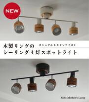 木製ダブルリングのシーリングスポットライト
