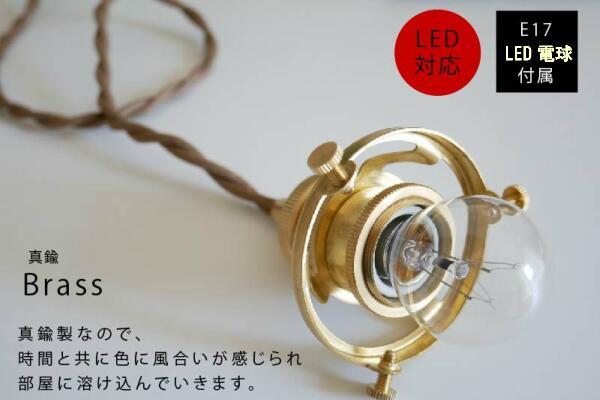 真鍮製の灯具説明