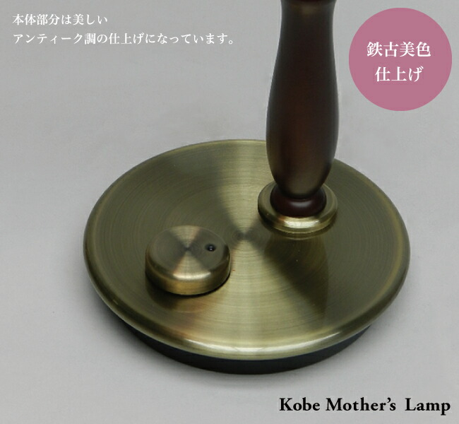 真鍮スイッチ