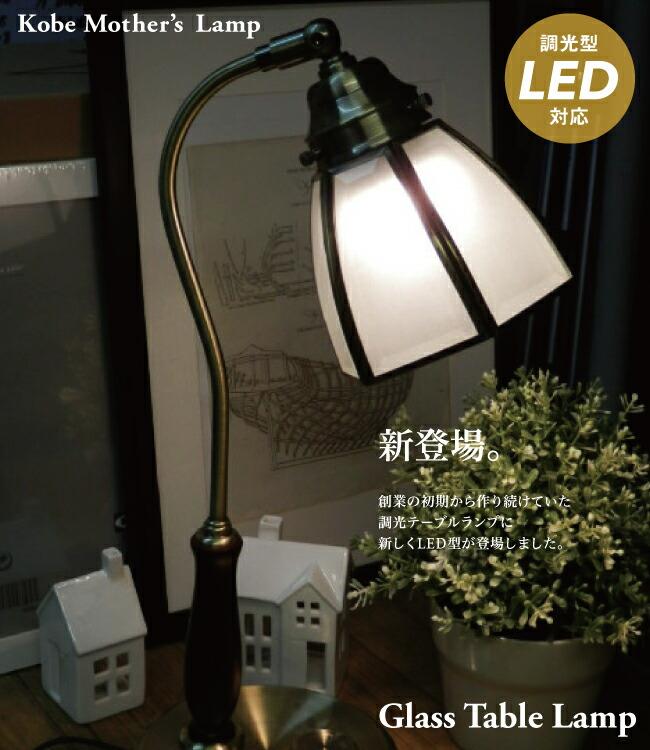 LED調光テーブルランプ ステンドグラス調シェードランプ