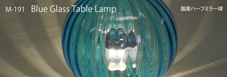 ブルーモール ガラステーブルランプ