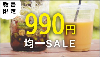 990円均一