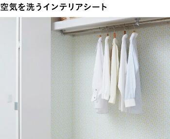 空気を洗うインテリアシート