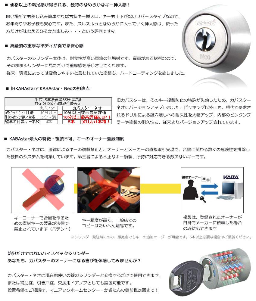 カバスター・ネオは、法律によるキーの複製禁止と、オーナーとメーカーの直接取引実現で、合鍵に関わる数々の危険性を排除し た独自のシステムを構築しています。第三者による不正なキー複製、所持に対応できる数少ないキーです。 ファッショナブルキー ファッションキー おしゃれな鍵 カギ 防犯用シリンダー 交換用シリンダー